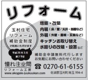 玉村町リフォーム補助金広告