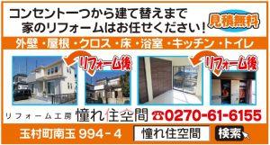 玉村町のリフォーム広告